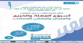 Deputy Governor of Riyadh Patronize Career Week