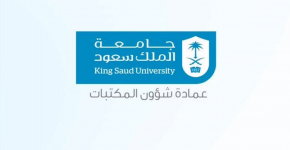 الدكتور عبدالله المقرن وكيلاً لعمادة شؤون المكتبات