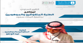 صدور التقرير السنوي للعام الثاني لبرنامج الطلبة المتفوقين والموهوبين بالجامعة١٤٣٧-١٤٣٨