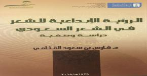 """كرسي الأدب السعودي يصدر كتاب """"الرؤية الإبداعية للشعر في الشعر السعودي"""""""