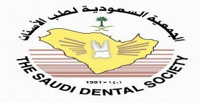 الجمعية السعودية لطب الأسنان في فعاليات اليوم العالمي للطفل 2014م
