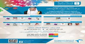 """المؤتمر السابع عشر للجمعية تحت عنوان """" التكامل التربوي بين التعليم العام والعالي """""""