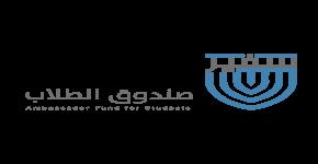 انطلاق برنامج سفير صندوق الطلاب