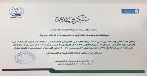 القسم النسوي بوكالة الجامعة للشؤون التعليمية والأكاديمية يشارك بلقاء (إنجاز) بدورته الثالثة