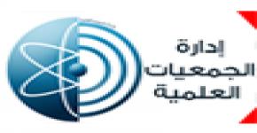 مشاركة إدارة الجمعيات العلمية في يوم الجمعيات السعودي