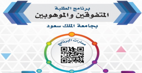 دعوة للطلاب والطالبات لتسجيل مواهبهم