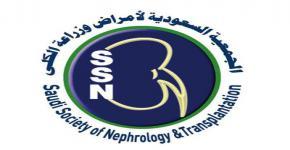 الجمعية السعودية لأمراض وزراعة الكلى تعقد المنتدى الثامن لغسيل الكلى