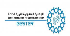 جستر الباحة تعايد أطفال جمعية الأطفال المعوقين