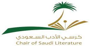 ندوة الأدب السعودي والعالمية في كرسي الأدب السعودي