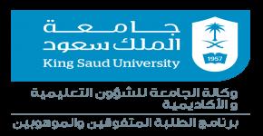 زيارات إدارة برنامج الطلبة المتفوقين والموهوبين للكليات بالمدينة الجامعية للطالبات