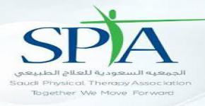 جانب من أنشطة الجمعية السعودية للعلاج الطبيعي