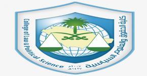 منح الطالب عبدالرحمن بن علي الوافي درجة الماجستير في العلوم السياسية