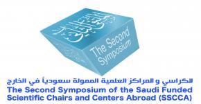 مركز الملك سلمان لدراسات تاريخ الجزيرةالعربية يناقش التواصل الثقافي والتعاون الأكاديمي