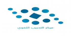 مركز التدريب اللغوي  يحتفي باليوم العالمي للغة العربية