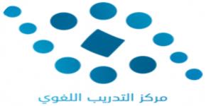دورات الطلاب والطالبات في مركز التدريب اللغوي