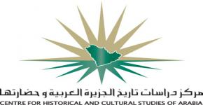 معرض لمحات من تاريخ وحضارة الجزيرة العربية