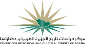 علاقات الجزيرة العربية بالصين