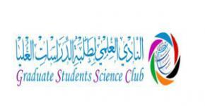 فعاليات النادي العلمي لطلبة الدراسات العليا