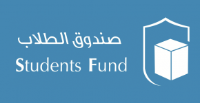 إدارة صندوق الطلاب تصدر تقريرها السنوي للعام المالي 1435/1436هـ