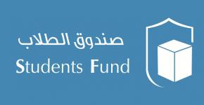 إنشاء وحدة لصندوق الطلاب بأقسام الطالبات بالمدينة الجامعية