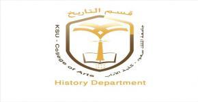 مناقشة رسالة ماجستير في التاريخ الإسلامي