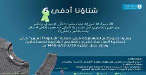 """حملة """"شتاؤنا أدفا"""" في جامعة الملك سعود"""