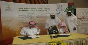 توقيع عقد إنشاء كرسي السيرة النبوية