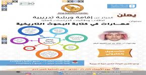 مركز الملك سلمان يقيم ورشة تدريبية (مهارات في كتابة البحوث التاريخية)