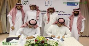 نيابة عن معالي المدير.. أ.د. النمي يوقع مذكرة تفاهم مع الجمعية السعودية للإعاقة السمعية