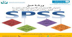 مركز بحوث الدراسات الانسانية وورشة عمل SPSS
