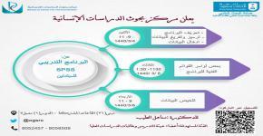 البرنامج التدريبي SPSS للمبتدئين