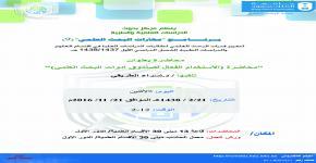 محاضرة (الأستخدام الفعال لصندوق ادوات البحث العلمي)