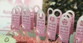 Breast Cancer Awareness Event at KSU