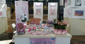 وحدة خدة المجتمع تشارك في حملة التوعية بأمراض سرطان الثدي