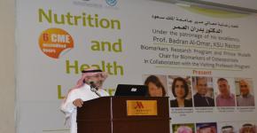 كرسي الأمير متعب بن عبدالله بجامعة الملك سعود   يدرس العلاقة بين الغذاء والصحة بقاعة مكارم بالماريوت
