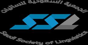 الجمعية السعودية للسانيات تعقد يوم البحث العلمي لأبحاث طلاب وطالبات الدراسات العليا في علوم اللسانيات