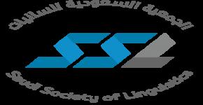 الجمعية السعودية للسانيات