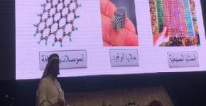 مشاركة معهد الملك عبدالله لتقنية النانو في فعاليات ملتقيات البحث العلمي