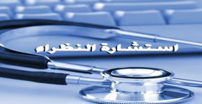 «استشارة النظراء» لأعضاء هيئة التدريس بالكليات الصحية