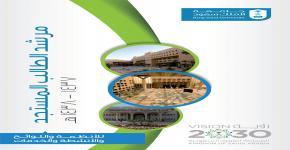 إدارة الإحصاء والمعلومات تصدر كتيب مرشد الطالب المستجد للأنظمة واللوائح والأنشطة والخدمات 1437-1438هـ