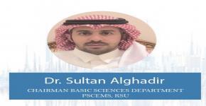 قرار تجديد تعيين رئيس قسم العلوم الأساسية بكلية الأمير سلطان بن عبدالعزيز للخدمات الطبية الطارئة