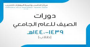 الدورات الصيفية لمركز الحاسب وتنمية المهارات للتدريب