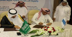 KSU Signed MoU with Saudi Wildlife Authority