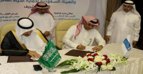 KSU Signed MoU with Saudi Wildlife Authority
