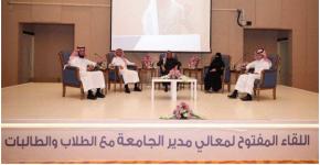 أ.د النمي يحضر اللقاء السنوي لمعالي مدير الجامعة مع طلاب وطالبات الجامعة