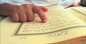 المقرأة القرآنية
