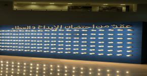 تحتفل شراكة جامعة الملك سعود الطلابية بعقد من العطاء