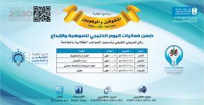 ركن تعريفي تثقيفي وتسجيل للمواهب الطلابية بالجامعة ضمن فعاليات اليوم الخليجي للموهبة والإبداع