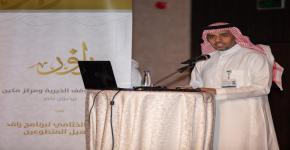 Closing ceremony of Rafed program to prepare volunteers