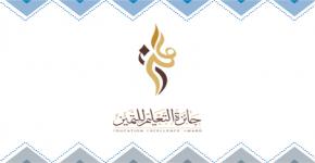 المركز التربوي للتطوير والتنمية المهنية يشرف على البوابة الإلكترونية لجائزة التعليم للتميز